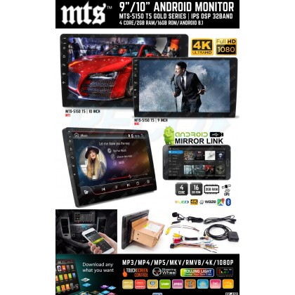 MTS 5150 T5 (GOLD SERIES)(2+16)(IPS)(DSP) ANDROID MONITOR (4C)
